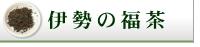 ほうじ茶伊勢の福茶250g