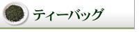 緑茶ティーバッグ4g30